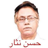 Hasan Nisar Urdunama